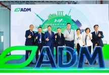 [Caption: ADM representatives and government officials at the opening of the new advanced flavor production facility, ADM Food Technology (Pinghu) Co., Ltd.]